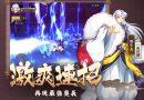 Jogo do Anime Inuyasha para Android