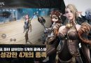 Incrível RPG Bless Mobile para Android